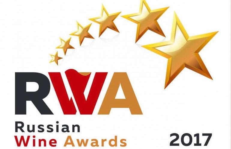 Russian Wine Awards 2017