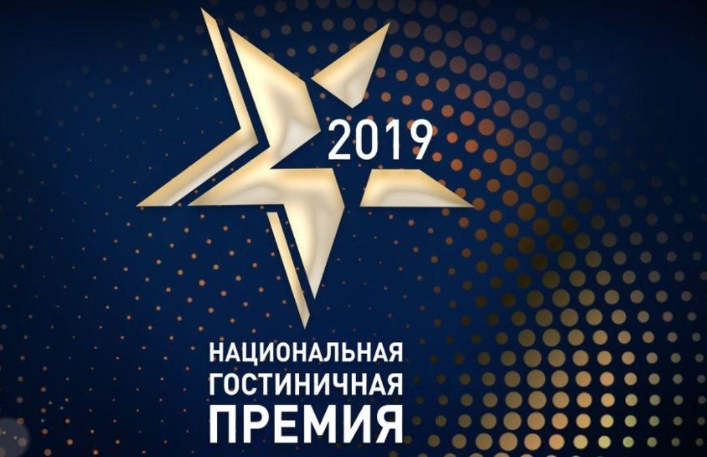 Национальная гостиничная премия 2019
