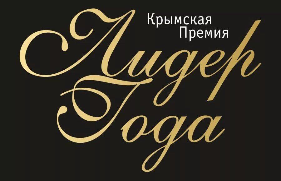 Крымская премия «Лидер года 2017»