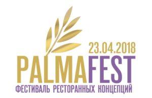 Российская премия «Пальмовая ветвь 2018»