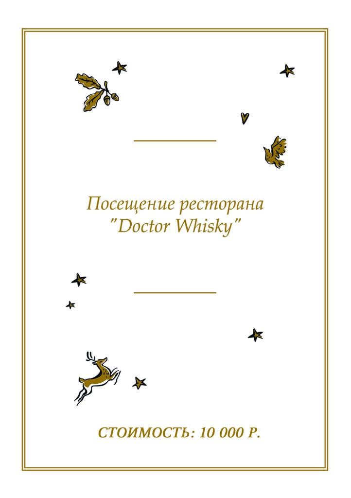 Посещение ресторана Doctor Whisky